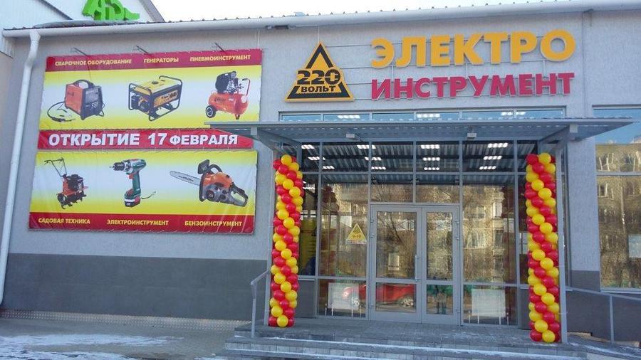 220 вольт новосибирск интернет магазин дня без