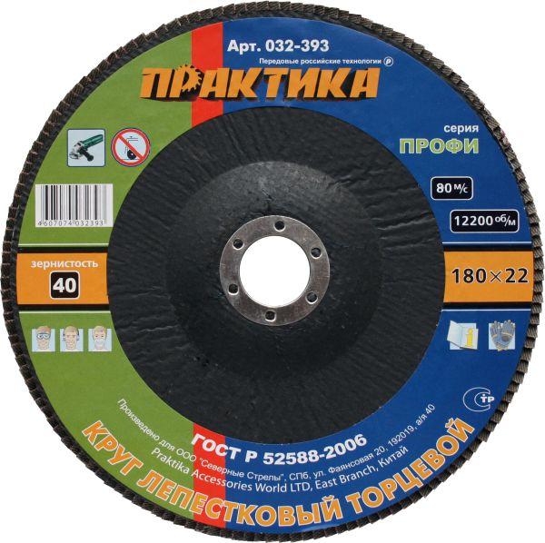 032-393 180х22мм, Р40, Круг Лепестковый Торцевой (КЛТ)