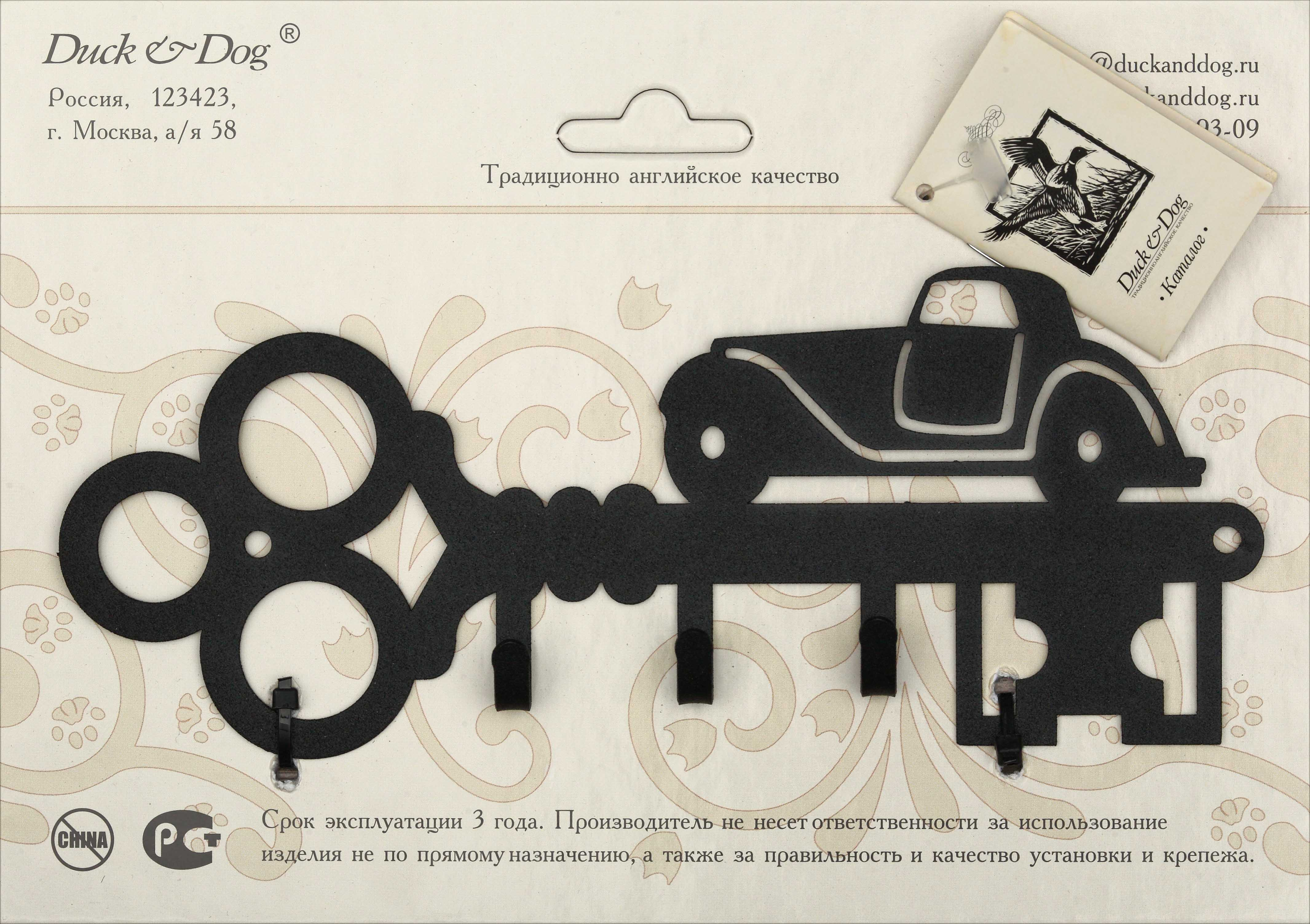 Ключница Duck & dog от 220 Вольт