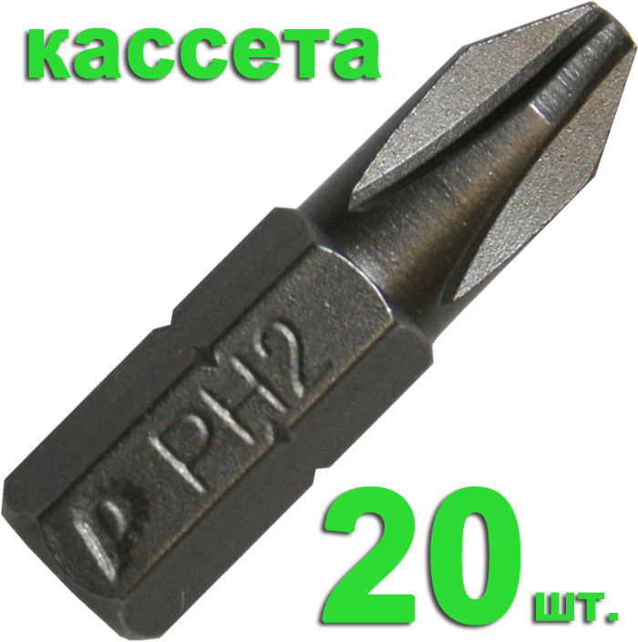 035-585 ph2 25мм, Профи, 20шт., Бита