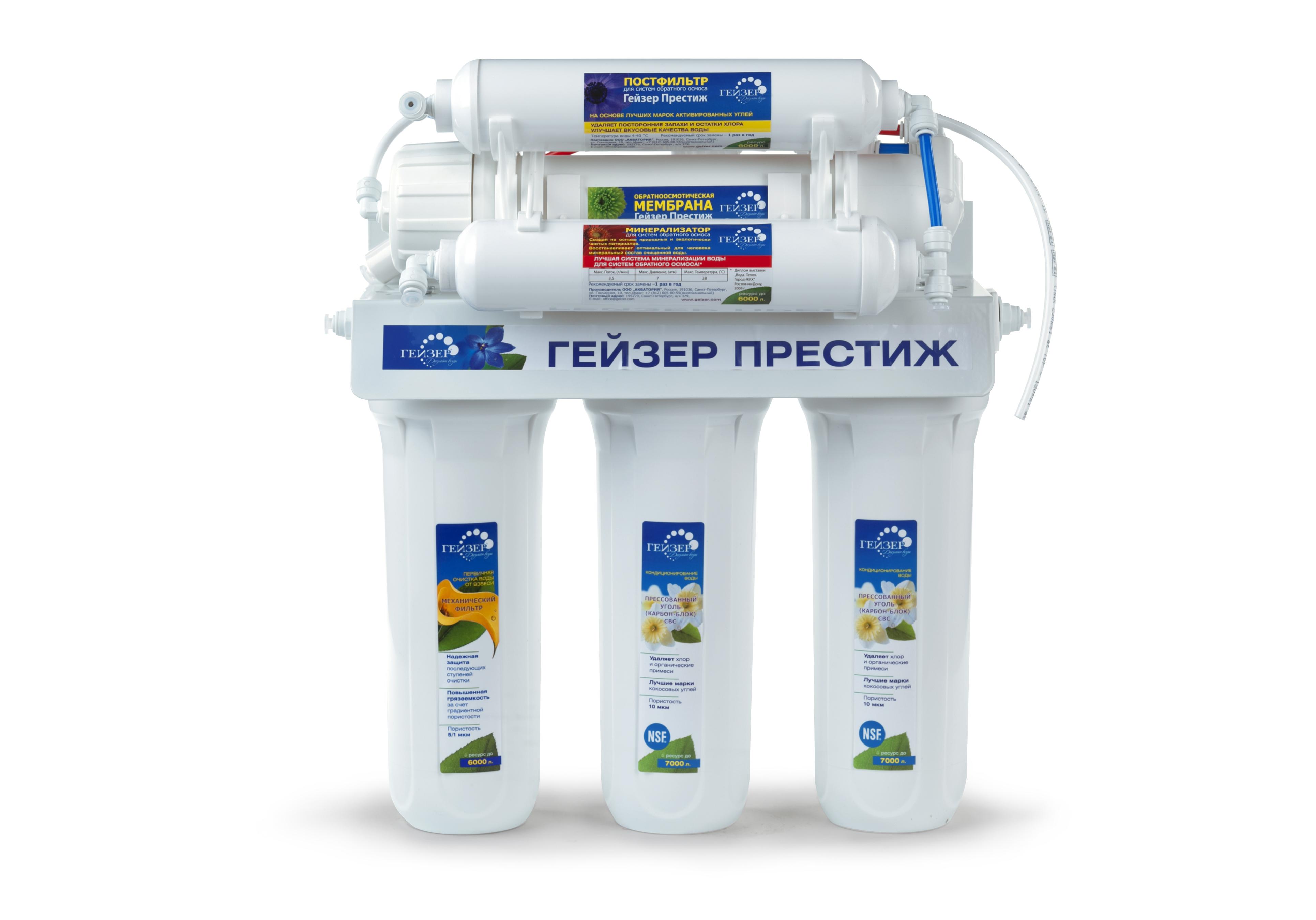 Фильтр для очистки воды ГЕЙЗЕРФильтры для воды<br>Тип фильтра для воды: система для питьевой воды,<br>Назначение фильтра для воды: для питьевой воды,<br>Функциональные особенности фильтра для воды: минерализатор,<br>Подключение к водопроводу: Есть,<br>Давление: 3 атм.,<br>Температура: 40,<br>Скорость фильтрации: 0.15<br>