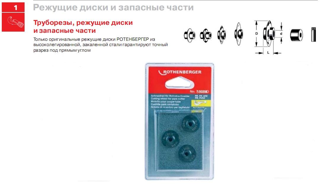 Набор роликов (дисков) для трубореза, 3 шт. RothenbergerТруборезы<br>Тип: ролик<br>