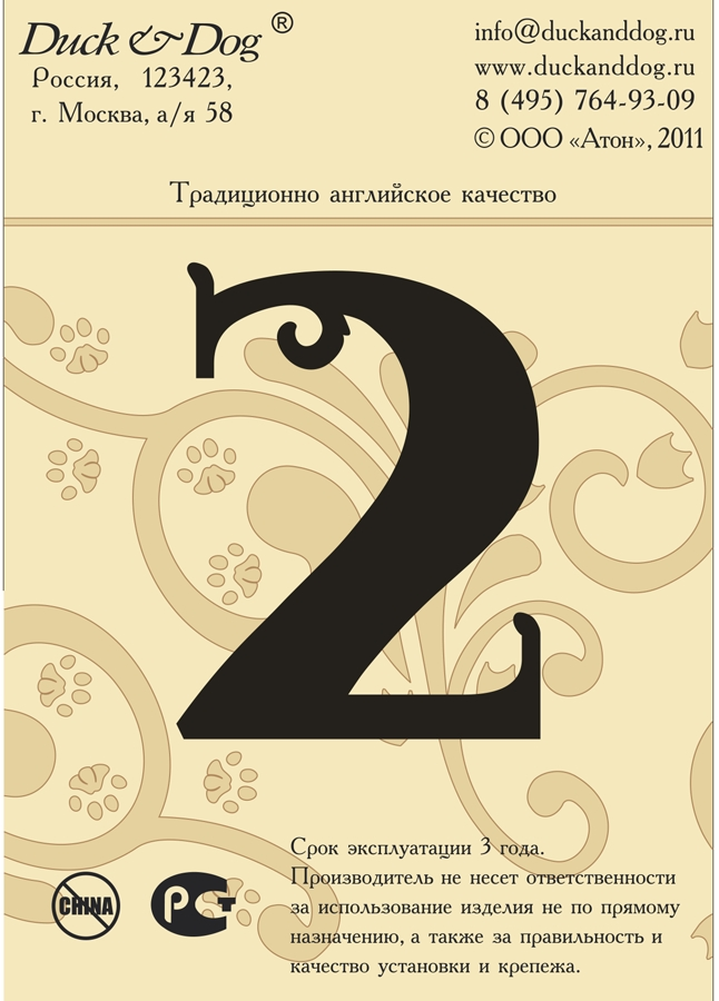 Табличка Duck & dog от 220 Вольт