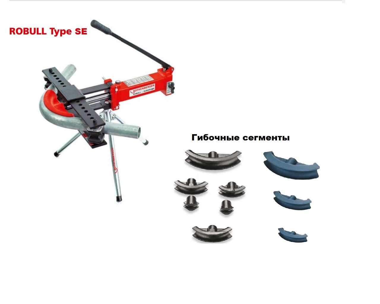 Трубогиб RothenbergerТрубогибы, расширители<br>Тип: трубогиб,<br>Макс. диаметр трубы: 59.6,<br>Мин. диаметр трубы: 16.6,<br>Привод: гидравлический<br>