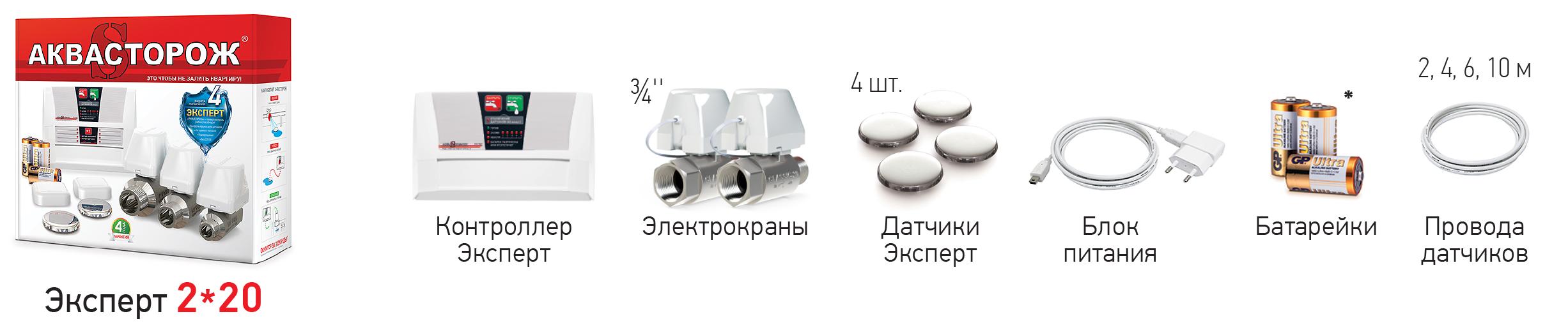 Комплект АКВАСТОРОЖ