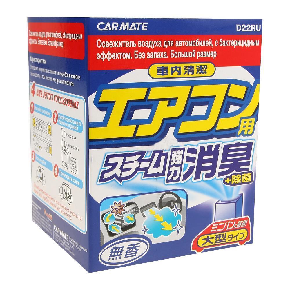 ������������ Carmate D22ru
