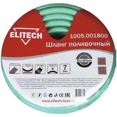Шланг Elitech 1005.001800