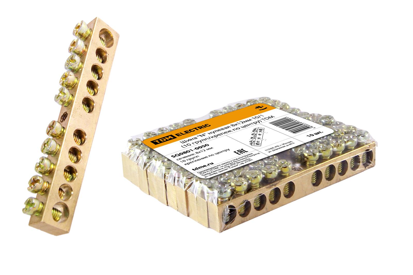 Шина ТДМЩиты электрические, боксы<br>Тип: шина, Материал: латунь, Использование: в помещении, DIN рейка: одна, Количество модулей: 10<br>