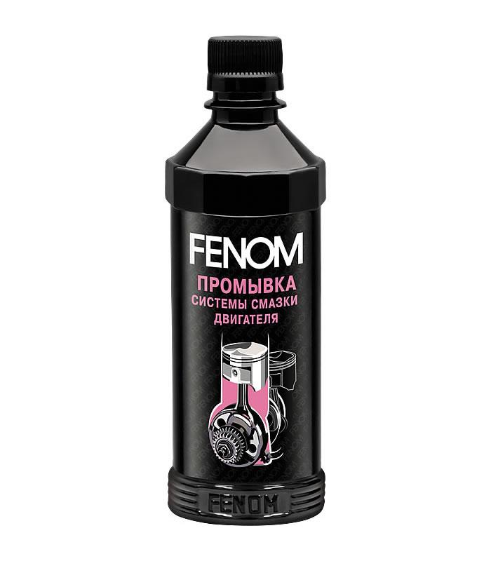 Промывка Fenom