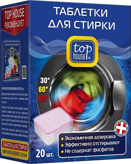 Таблетки для стирки Top house