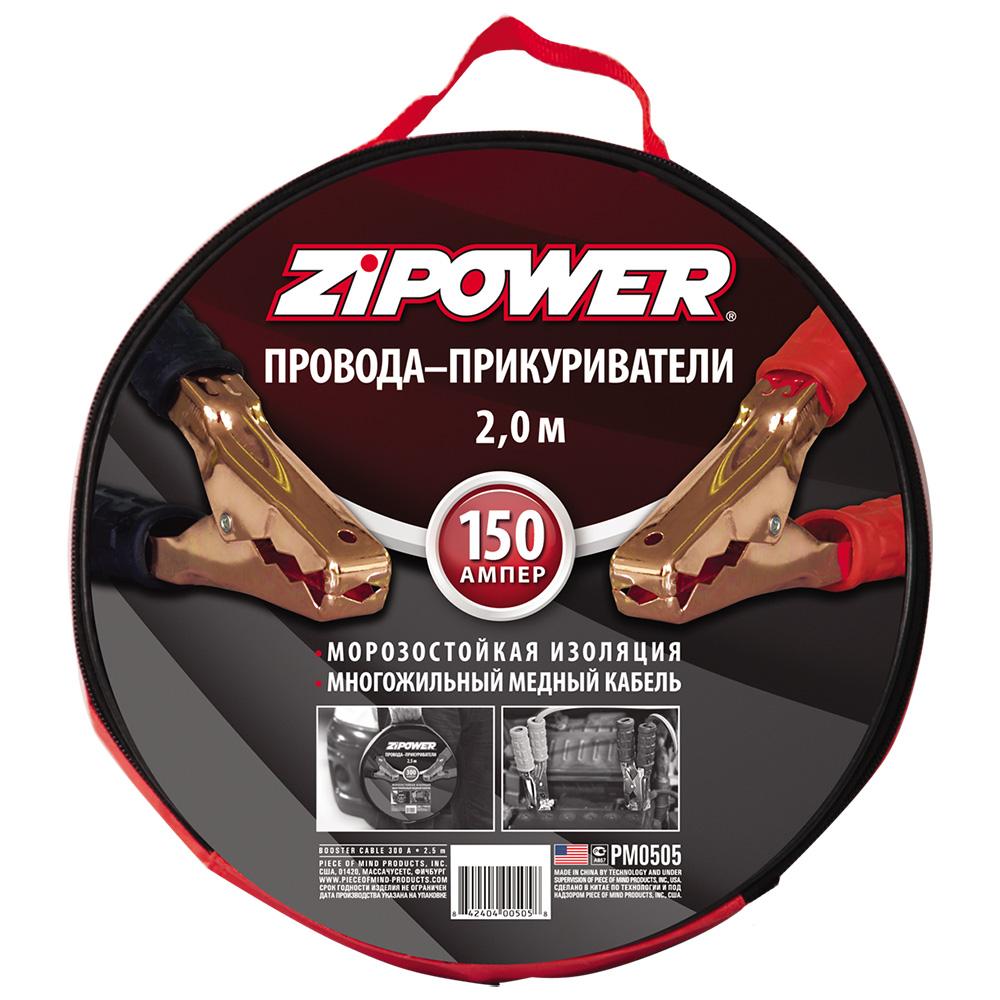 Провода прикуривания Zipower