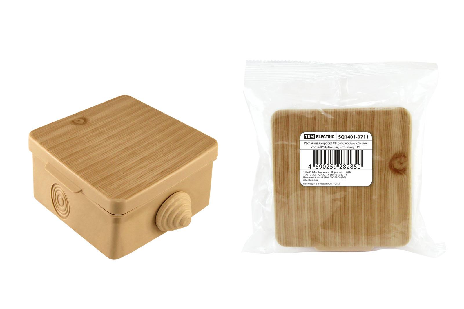 Коробка распаячная ТДМКоробки монтажные<br>Тип монтажного элемента: коробка распаячная,<br>Тип установки коробки: наружный монтаж,<br>Длина (мм): 65,<br>Ширина: 65,<br>Высота: 50,<br>Цвет: сосна,<br>Степень защиты от пыли и влаги: IP 54<br>