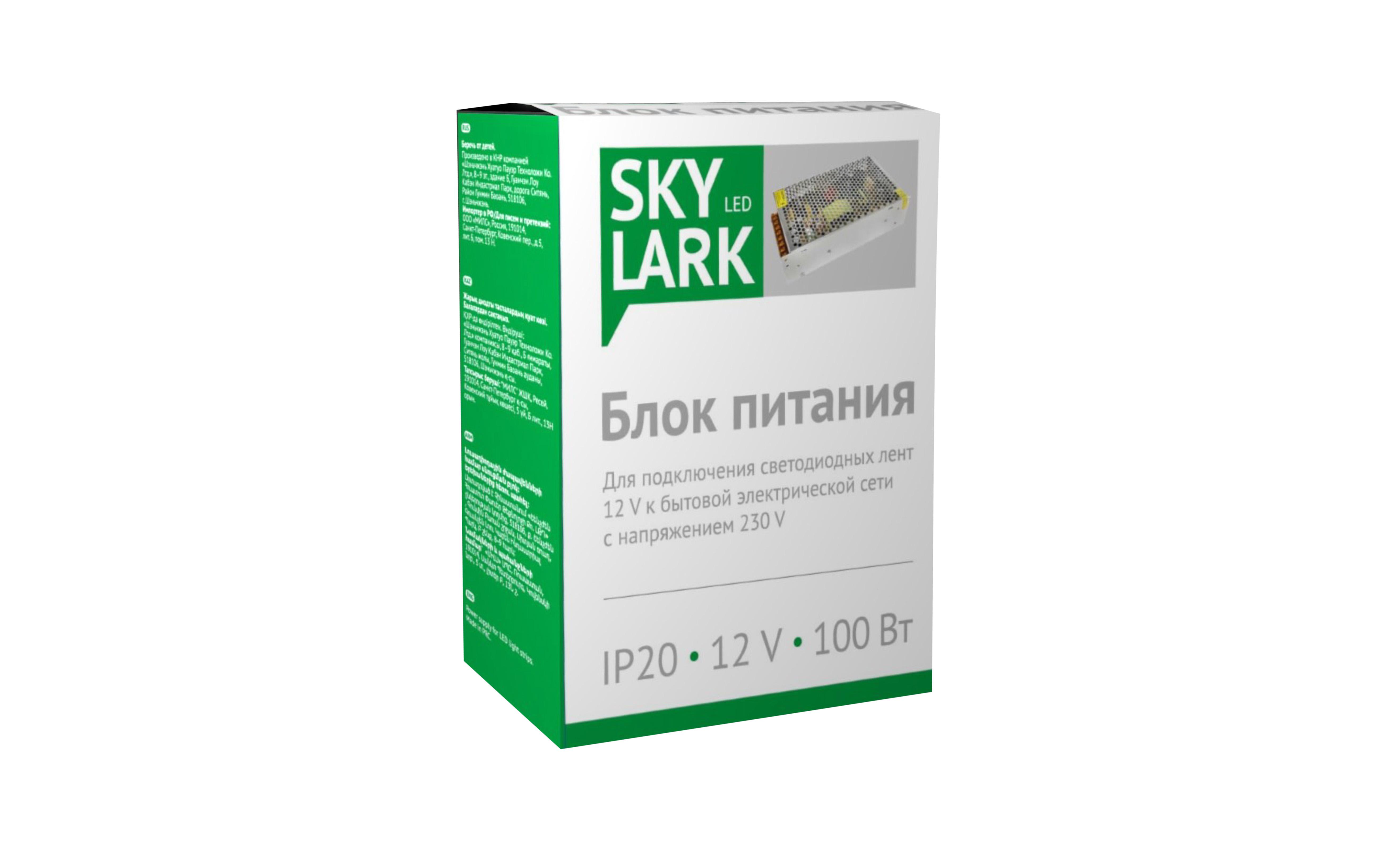 Блок питания Skylark