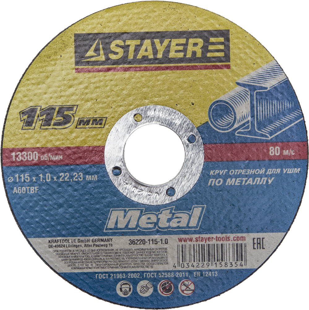 Master 36220-115-1.0, Круг отрезной