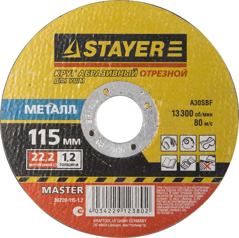 Master 36220-115-1.2_z01, Круг отрезной
