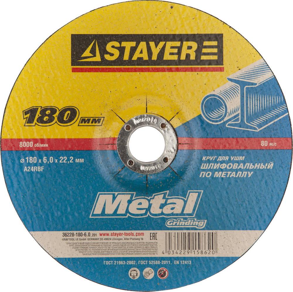 Master 36228-180-6.0_z01, Круг зачистной