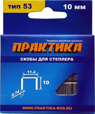 Скобы для степлера ПРАКТИКА 037-329  14 мм, 1000 шт.