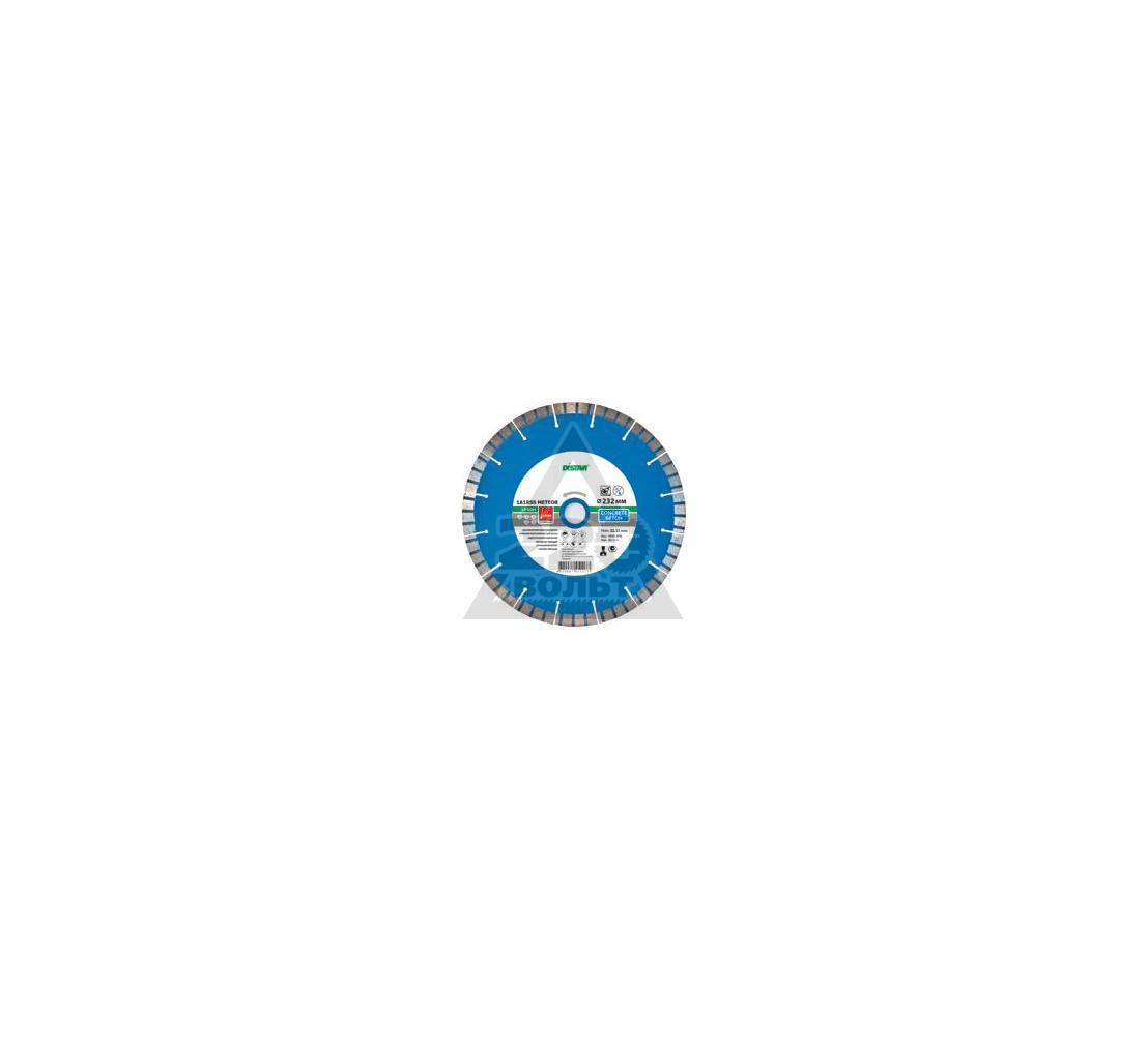 Круг алмазный DI-STAR 1A1RSS C3-W METEOR LP40H 264752 125 Х 22