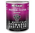Промывка HI GEAR HG2209
