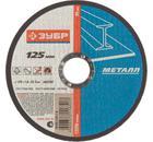 Круг отрезной ЗУБР 36200-125-1.0