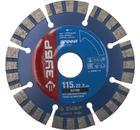 Круг алмазный ЗУБР 36658-115