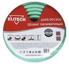 Шланг ELITECH 1005,0031