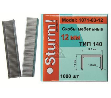 Скобы для степлера STURM! 1071-03-14