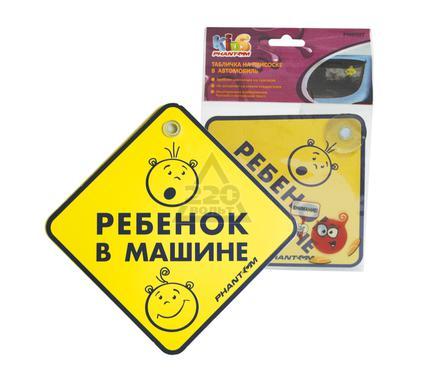 Табличка PHANTOM PH6507 ''Ребёнок в машине''