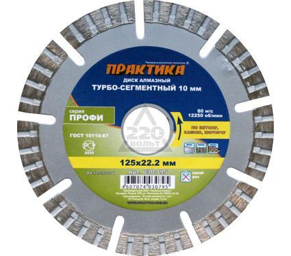 Круг алмазный ПРАКТИКА 030-795 DA-125-22S-10