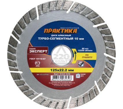 Круг алмазный ПРАКТИКА 034-328 DA-125-22TSG