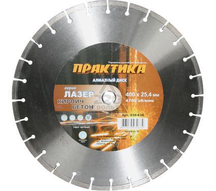 Круг алмазный ПРАКТИКА 030-634 DA-400-25-70