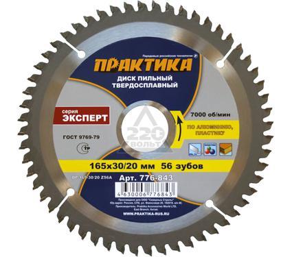 Круг пильный твердосплавный ПРАКТИКА 776-843 DP-165-30/20-Z56A