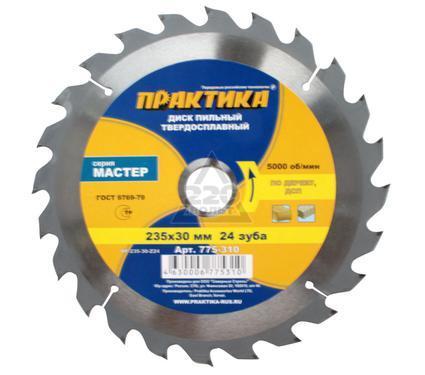 Круг пильный твердосплавный ПРАКТИКА 775-310 DP-235-30-Z24