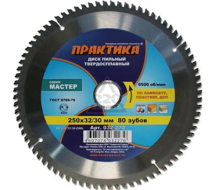 Круг пильный твердосплавный ПРАКТИКА 032-270 DP-250-32\30-Z80