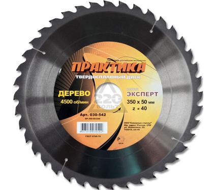 Круг пильный твердосплавный ПРАКТИКА 030-542 DP-350-50-Z40