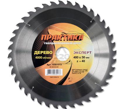 Круг пильный твердосплавный ПРАКТИКА 030-573 DP-400-50-Z40