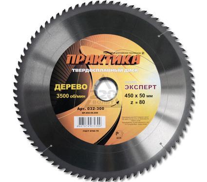 Круг пильный твердосплавный ПРАКТИКА 032-300 DP-450-50-Z80