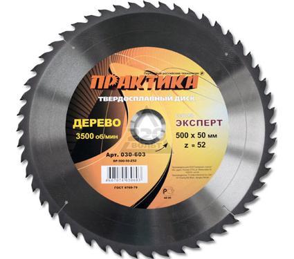 Круг пильный твердосплавный ПРАКТИКА 030-603 DP-500-50-Z52
