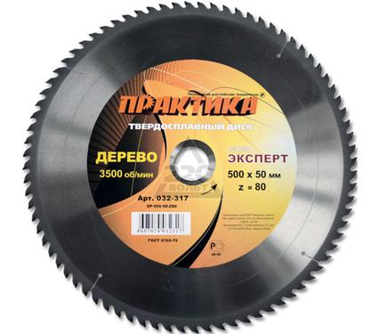Круг пильный твердосплавный ПРАКТИКА 032-317 DP-500-50-Z80
