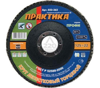 Круг Лепестковый Торцевой (КЛТ) ПРАКТИКА 032-362 125х22мм, Р60