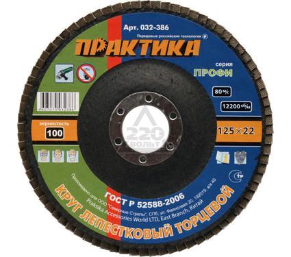 Круг Лепестковый Торцевой (КЛТ) ПРАКТИКА 032-386 125х22мм, Р100