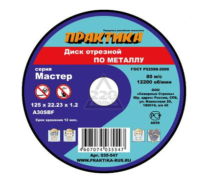 Круг отрезной ПРАКТИКА 031-020 125 X 2.0 X 22 по металлу