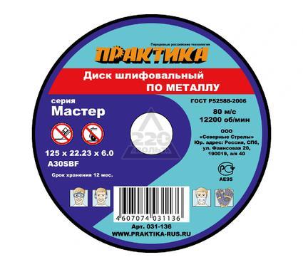 Круг зачистной ПРАКТИКА 038-746 150 X 6.0 X 22 по металлу