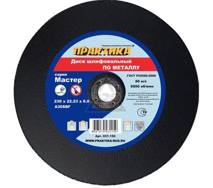 Круг зачистной ПРАКТИКА 031-150 230 X 6.0 X 22 по металлу