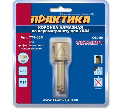 Коронка алмазная ПРАКТИКА 641-015 10мм, М14, универсальная, для УШМ