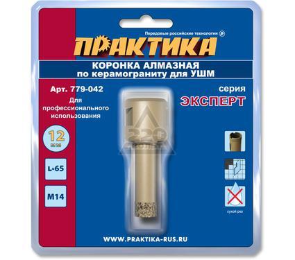 Коронка алмазная ПРАКТИКА 641-022 12мм, М14, универсальная, для УШМ