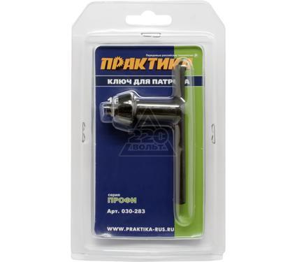 Ключ ПРАКТИКА 030-283 для патрона 16мм