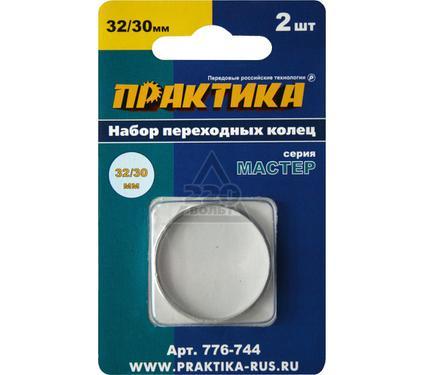Кольцо ПРАКТИКА 776-744 переходное 32/30мм