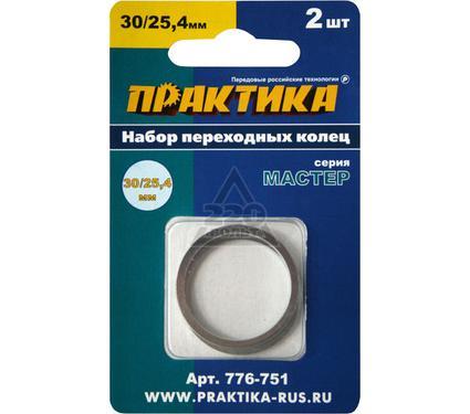 Кольцо ПРАКТИКА 776-751 переходное 30/25.4мм