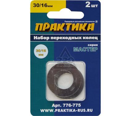 Кольцо ПРАКТИКА 776-775 переходное 30/16мм